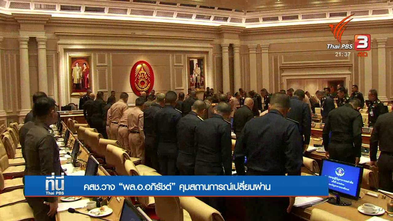 """ที่นี่ Thai PBS - คสช.วาง """"พล.อ.อภิรัชต์"""" คุมสถานการณ์เปลี่ยนผ่าน"""