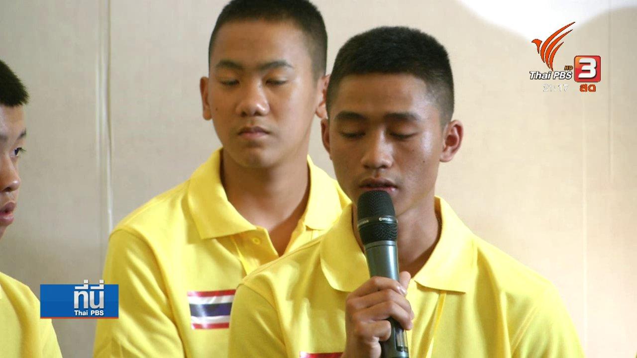 """ที่นี่ Thai PBS - """"ฮีโร ถ้ำหลวงฯ"""" ร่วมงานเลี้ยงขอบคุณ"""