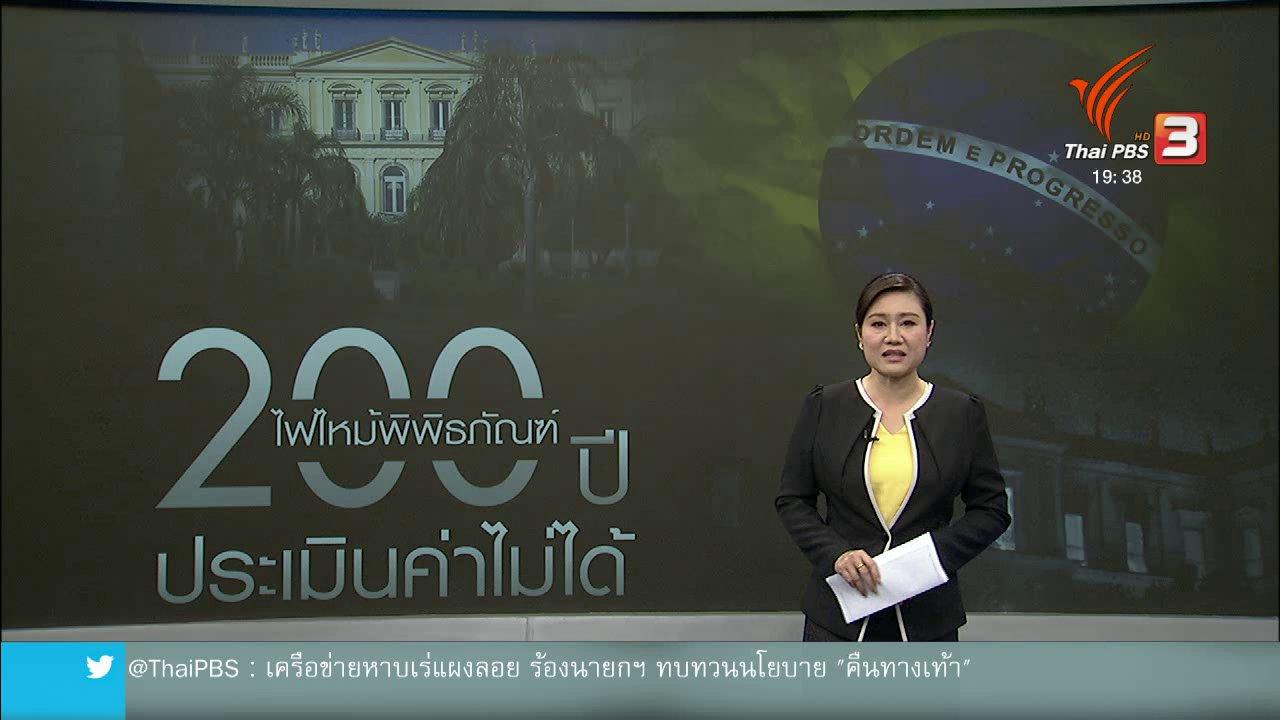 ข่าวค่ำ มิติใหม่ทั่วไทย - วิเคราะห์สถานการณ์ต่างประเทศ : ความสูญเสียครั้งใหญ่จากเหตุไฟไหม้พิพิธภัณฑ์บราซิล