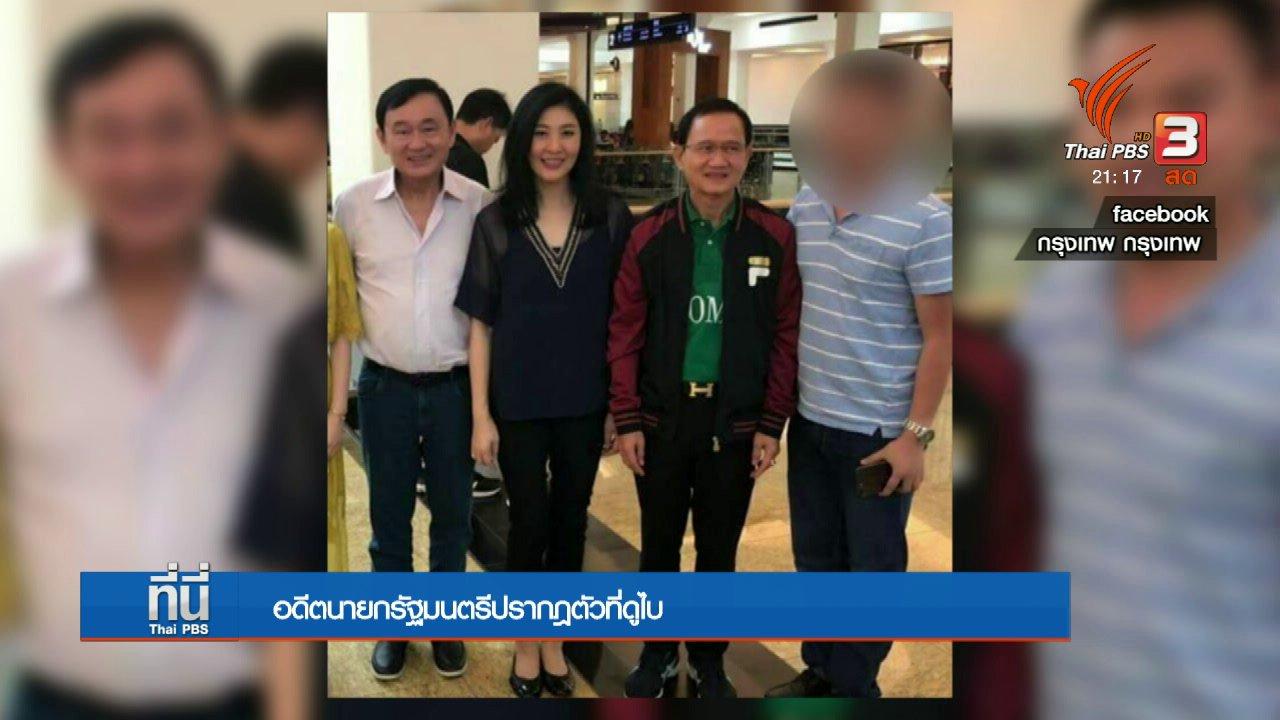 ที่นี่ Thai PBS - อดีตนายกรัฐมนตรีปรากฎตัวที่ดูไบ