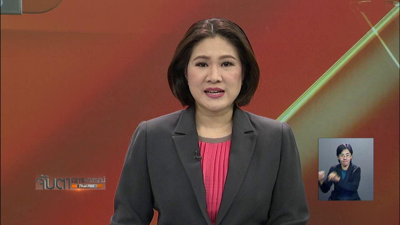 จับตาสถานการณ์ - จับ 9 คน แชร์ข่าวข่มขืนนักท่องเที่ยวเกาะเต่า