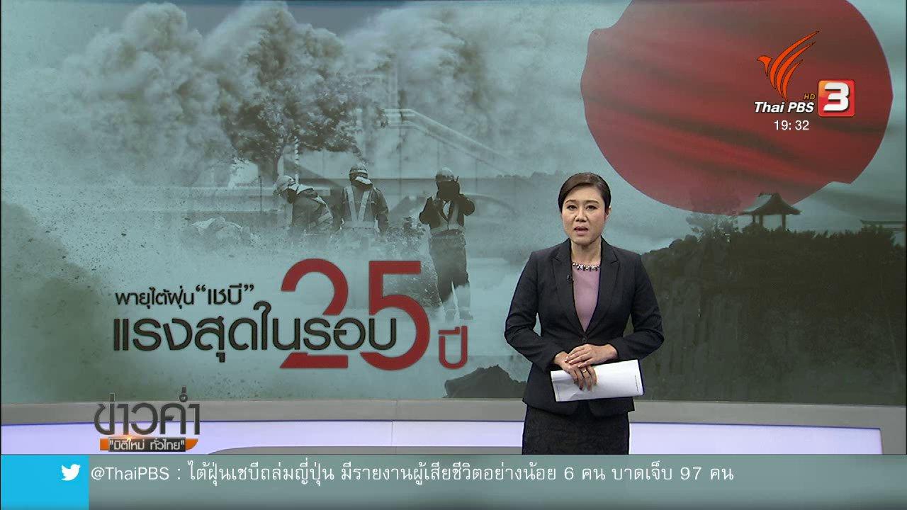 ข่าวค่ำ มิติใหม่ทั่วไทย - วิเคราะห์สถานการณ์ต่างประเทศ : ญี่ปุ่นเผชิญพายุไต้ฝุ่นเชบี รุนแรงสุดในรอบ 25 ปี