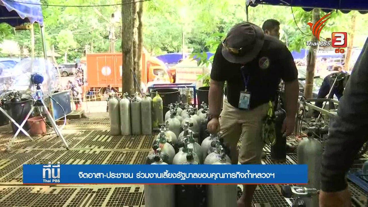 ที่นี่ Thai PBS - เตรียมเดินทางร่วมงานเลี้ยงขอบคุณ ช่วยทีมหมูป่าฯ