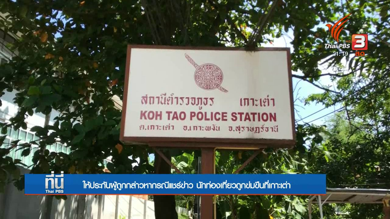 ที่นี่ Thai PBS - ให้ประกันตัวผู้ถูกกล่าวหาเผยแพร่ข่าวคดีเกาะเต่า