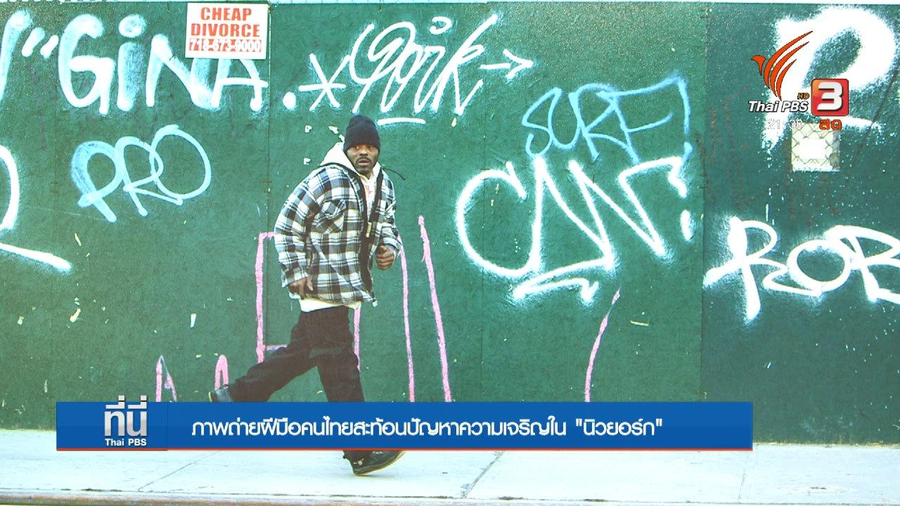 """ที่นี่ Thai PBS - Social Talk : ภาพถ่ายฝีมือคนไทยสะท้อนปัญหาความเจริญใน """"นิวยอร์ก"""""""