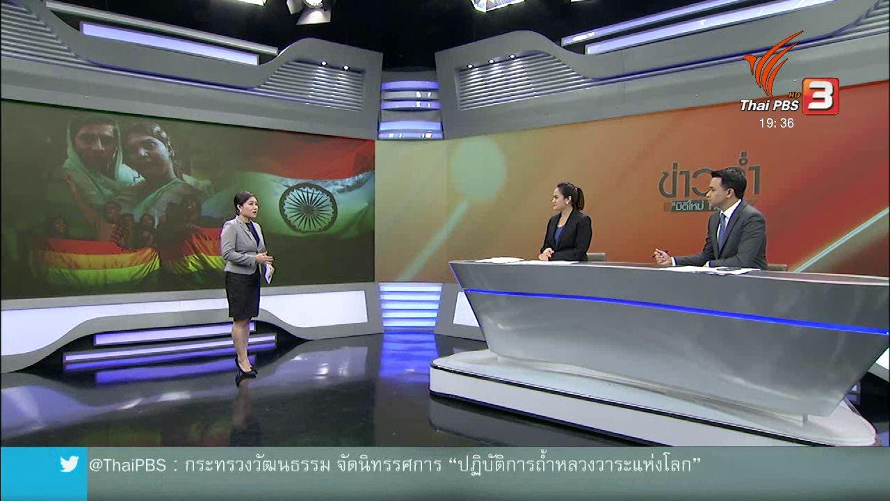 ข่าวค่ำ มิติใหม่ทั่วไทย - วิเคราะห์สถานการณ์ต่างประเทศ : ศาลสูงสุดอินเดียเปิดไฟเขียวคนรักเพศเดียวกัน