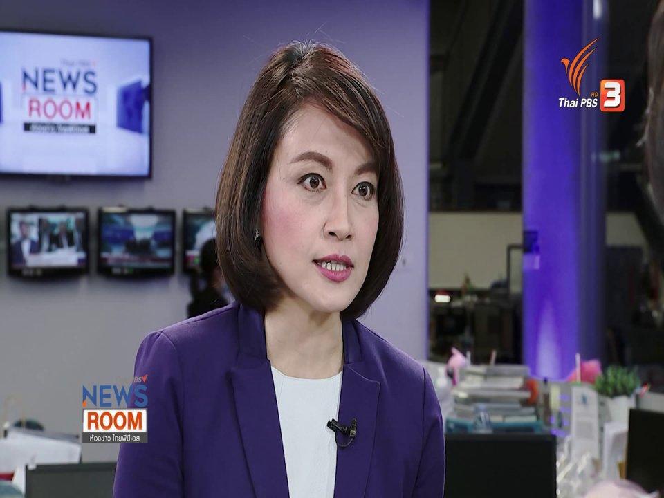 ห้องข่าว ไทยพีบีเอส NEWSROOM - โลกร้อนภัยพิบัติ การเมือง - สารเคมี