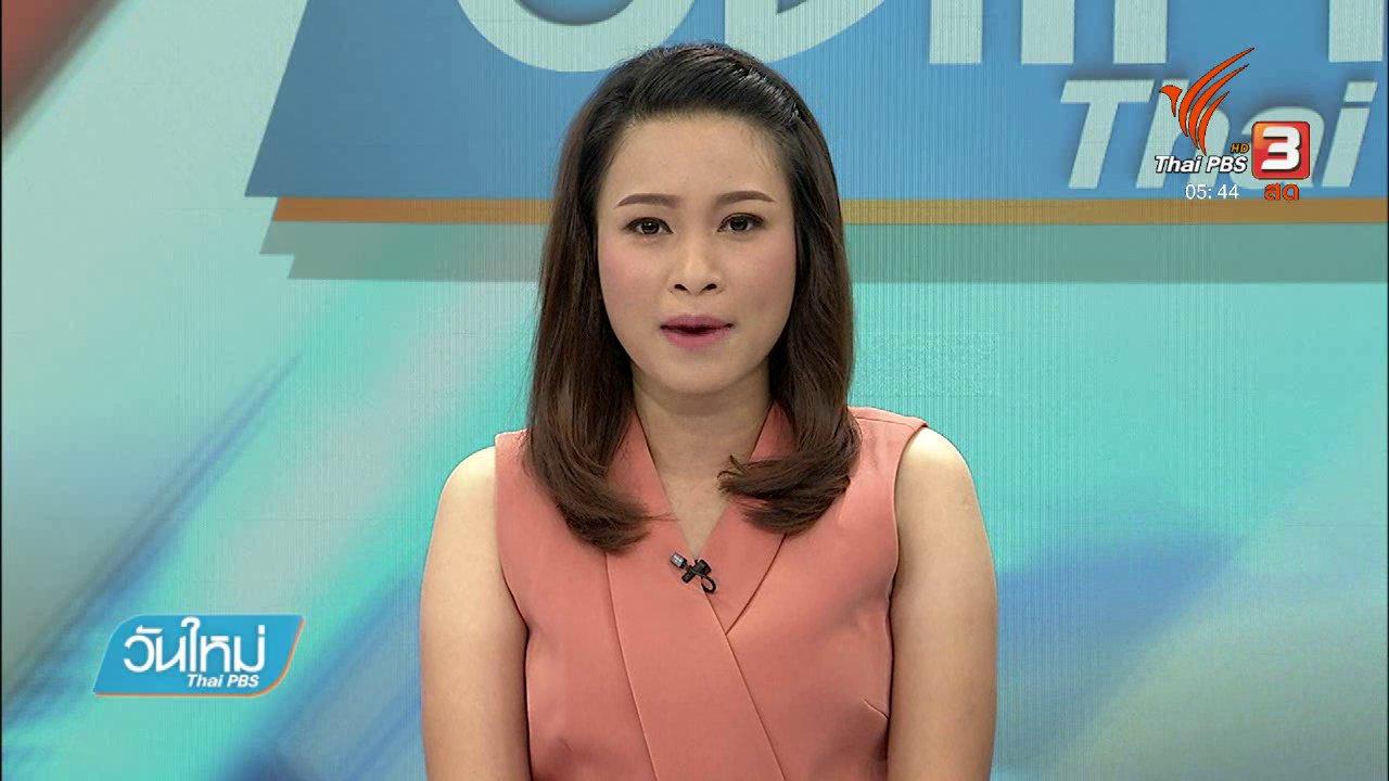 วันใหม่  ไทยพีบีเอส - แจ้งความถูกแอบอ้างชื่อค้ำประกันเงินกู้ กยศ.