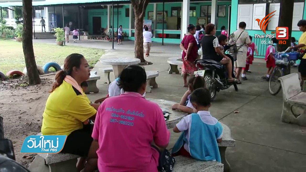 วันใหม่  ไทยพีบีเอส - ครูอ่างทอง ยอมรับทำเกินกว่าเหตุตีเด็ก 28 ครั้ง