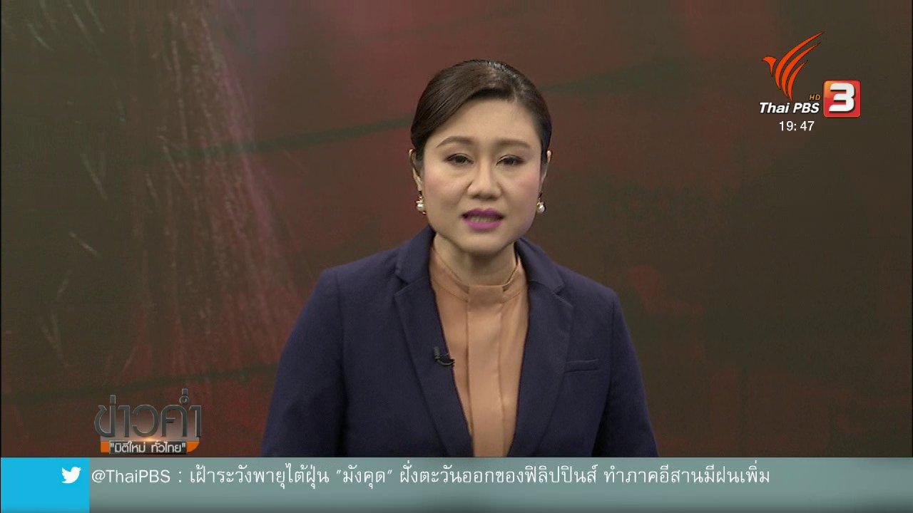 ข่าวค่ำ มิติใหม่ทั่วไทย - วิเคราะห์สถานการณ์ต่างประเทศ : จีนคุมเข้มรายได้พร้อมตรวจสอบภาษีนักแสดง