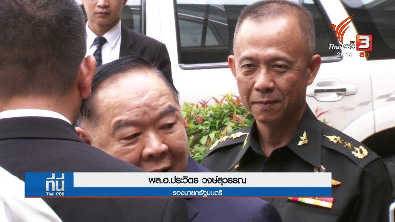 ที่นี่ Thai PBS - ร้องเรียน ป.ป.ช. เร่งตรวจสอบที่มานาฬิกาหรู