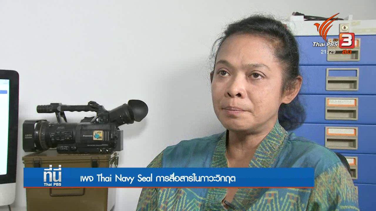 ที่นี่ Thai PBS - Socail Talk : เพจ Thai Navy Seal การสื่อสารในภาวะวิกฤต