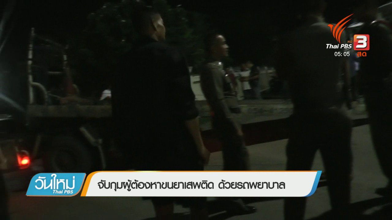 วันใหม่  ไทยพีบีเอส - จับกุมผู้ต้องหาขนยาเสพติดด้วยรถพยาบาล