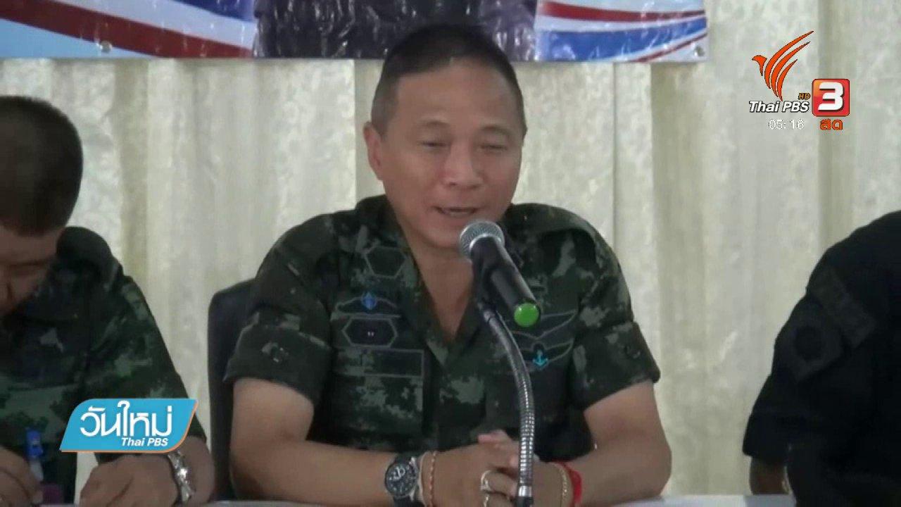วันใหม่  ไทยพีบีเอส - จับ 6 ผู้ต้องหาก่อเหตุป่วนพื้นที่ปัตตานี