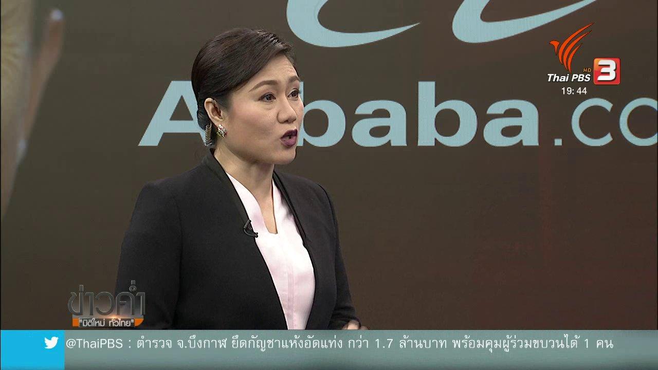 ข่าวค่ำ มิติใหม่ทั่วไทย - วิเคราะห์สถานการณ์ต่างประเทศ : แจ็ค หม่า เตรียมเกษียณจากอาลีบาบา
