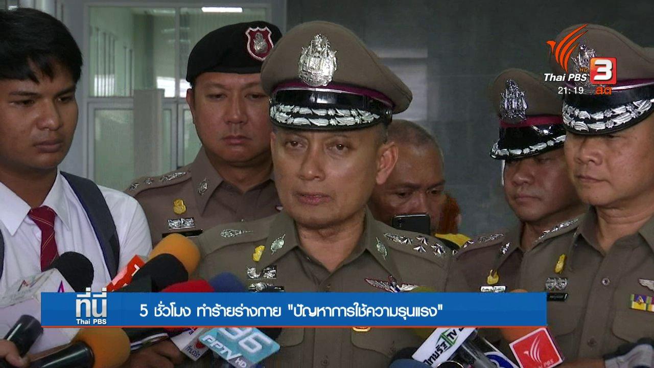 """ที่นี่ Thai PBS - 5 ชม. ทำร้ายร่างกาย """"ปัญหาการใช้ความรุนเเรง"""""""
