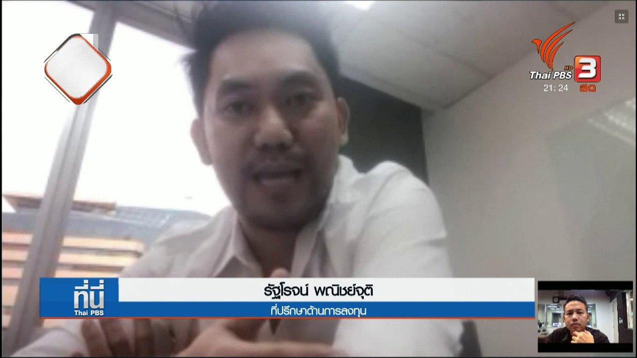 """ที่นี่ Thai PBS - เตือนนักลงทุน """"ฟอร์เร็ก"""" รับความเสี่ยงสูง"""