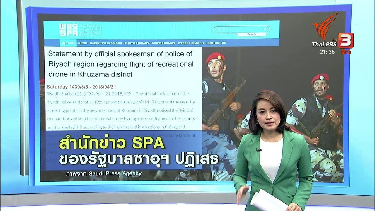 ที่นี่ Thai PBS - ข่าวลือรัฐประหารในซาอุดิอาระเบีย