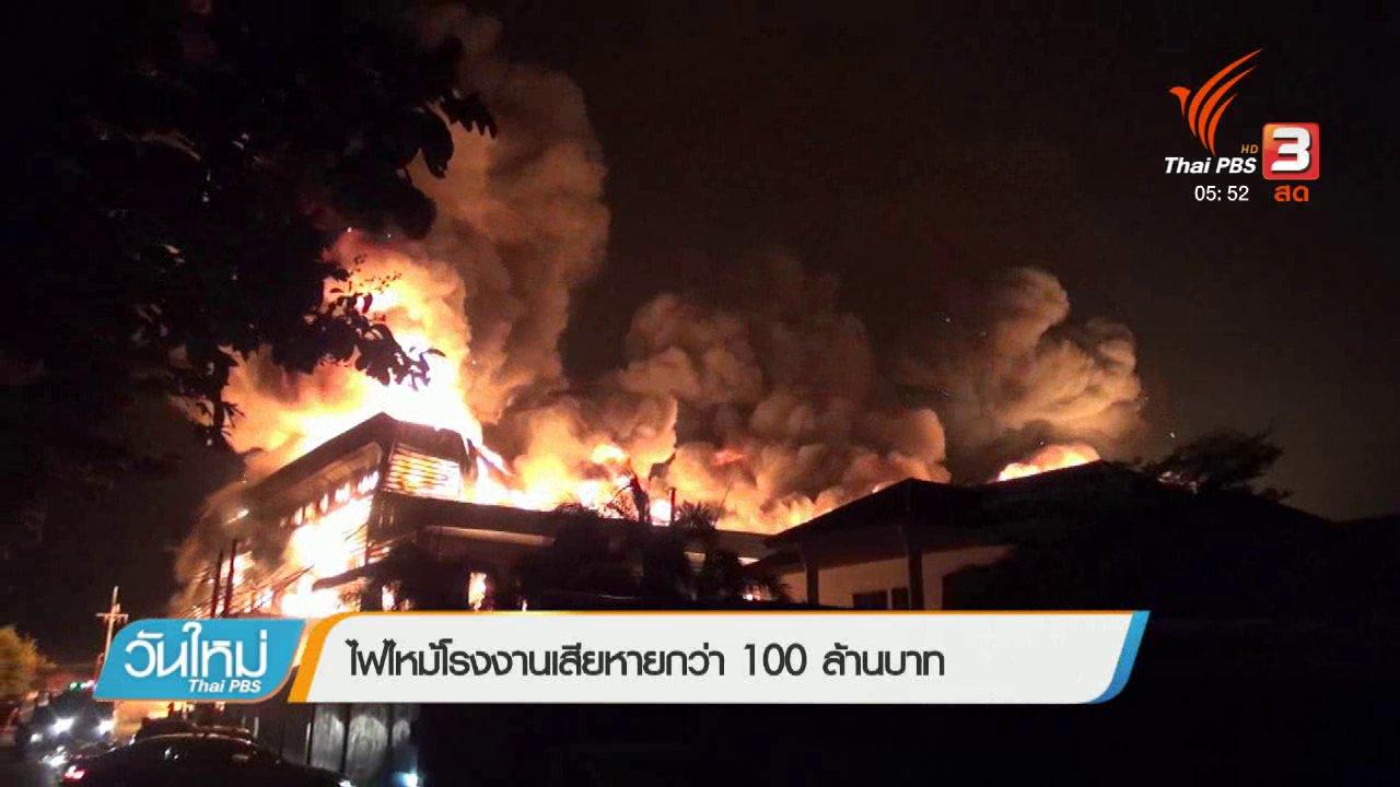 วันใหม่  ไทยพีบีเอส - ไฟไหม้โรงงานเสียหายกว่า 100 ล้านบาท