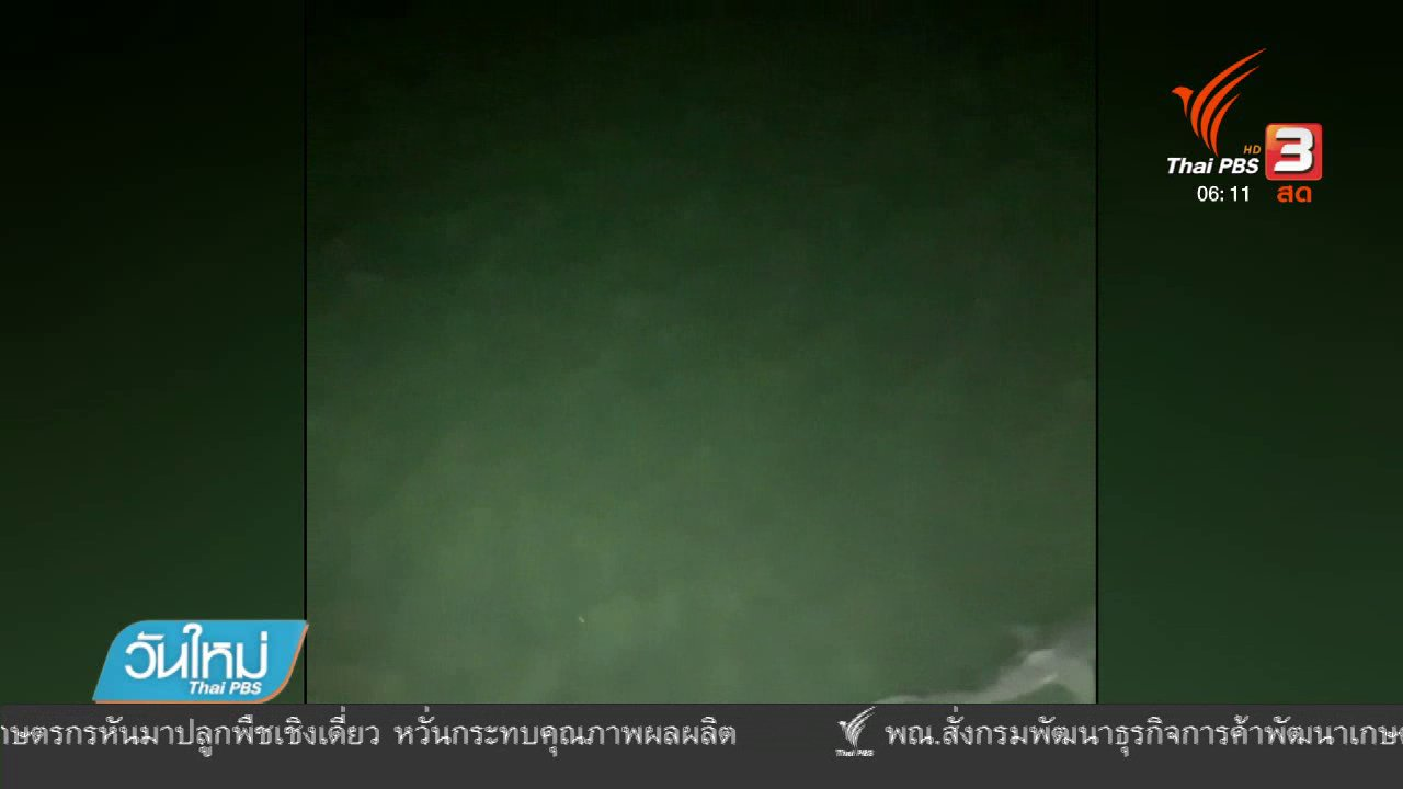 วันใหม่  ไทยพีบีเอส - ขยายพื้นที่ตรวจสอบเส้นทางหากินฉลามหัวบาตร