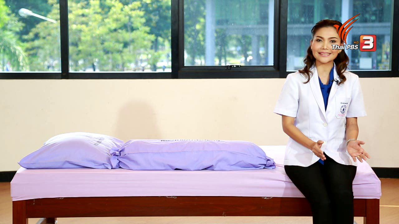คนสู้โรค - เก๋ายังฟิต : แก้ไขภาวะนอนไม่หลับในผู้สูงวัย