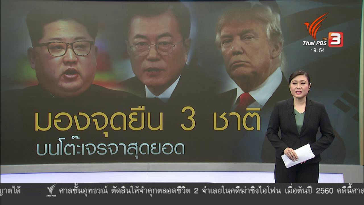 ข่าวค่ำ มิติใหม่ทั่วไทย - วิเคราะห์สถานการณ์ต่างประเทศ: จับตาจุดยืน 3 ชาติ เจรจาสันติภาพคาบสมุทรเกาหลี