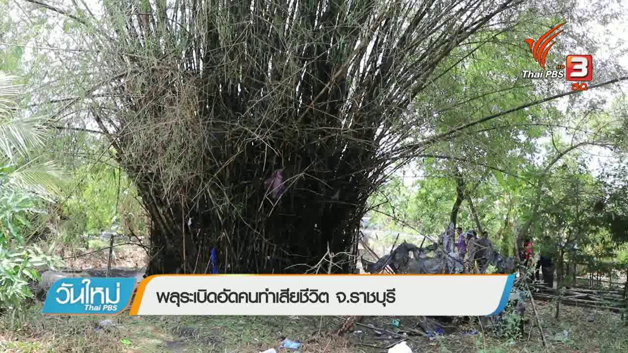 วันใหม่  ไทยพีบีเอส - พลุระเบิดอัดคนทำเสียชีวิต จ.ราชบุรี