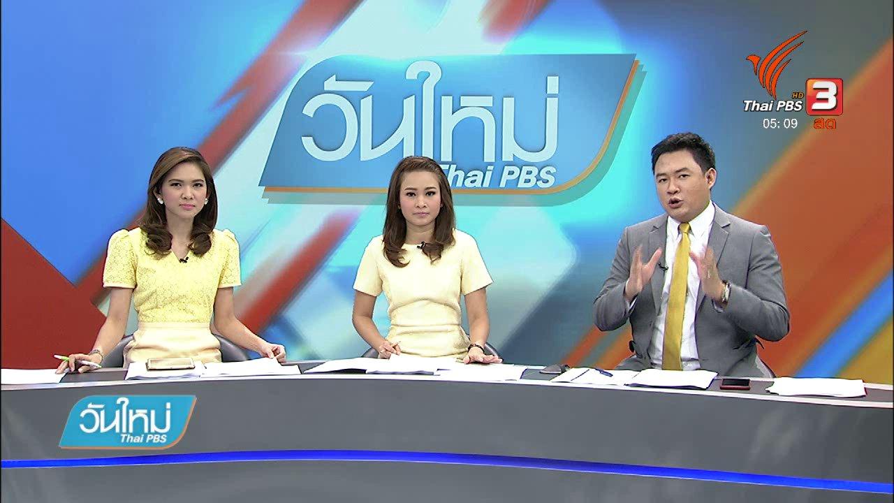 วันใหม่  ไทยพีบีเอส - เด็ก 3 คน ถูกกระสุนปืนฉลองงานแต่งบาดเจ็บ