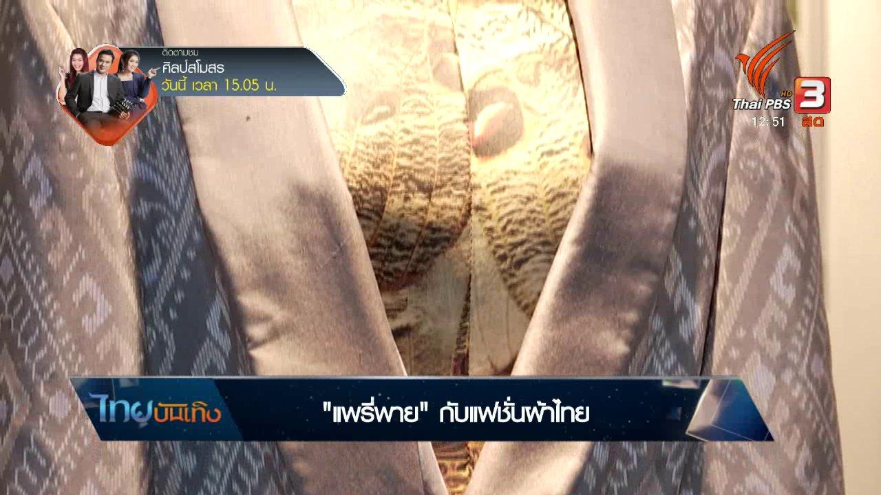 """ไทยบันเทิง - หัวใจในลายผ้า : """"แพรี่พาย"""" กับแฟชั่นผ้าไทย"""