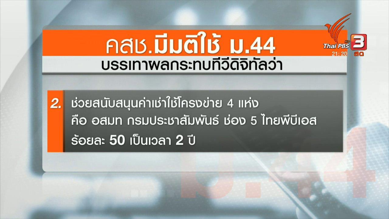 ที่นี่ Thai PBS - ใช้ ม. 44 อุ้มทีวีดิจิทัล