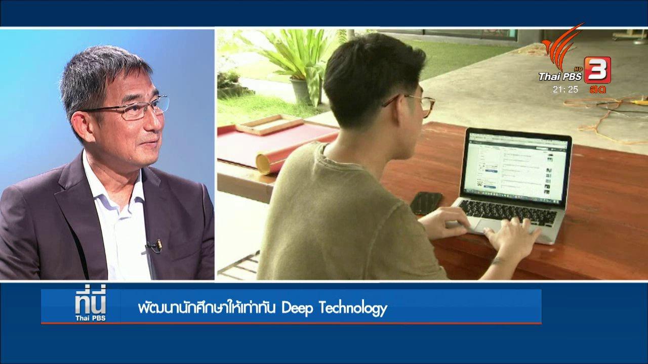 ที่นี่ Thai PBS - สนับสนุนนักศึกษา สู่ Deep Technology