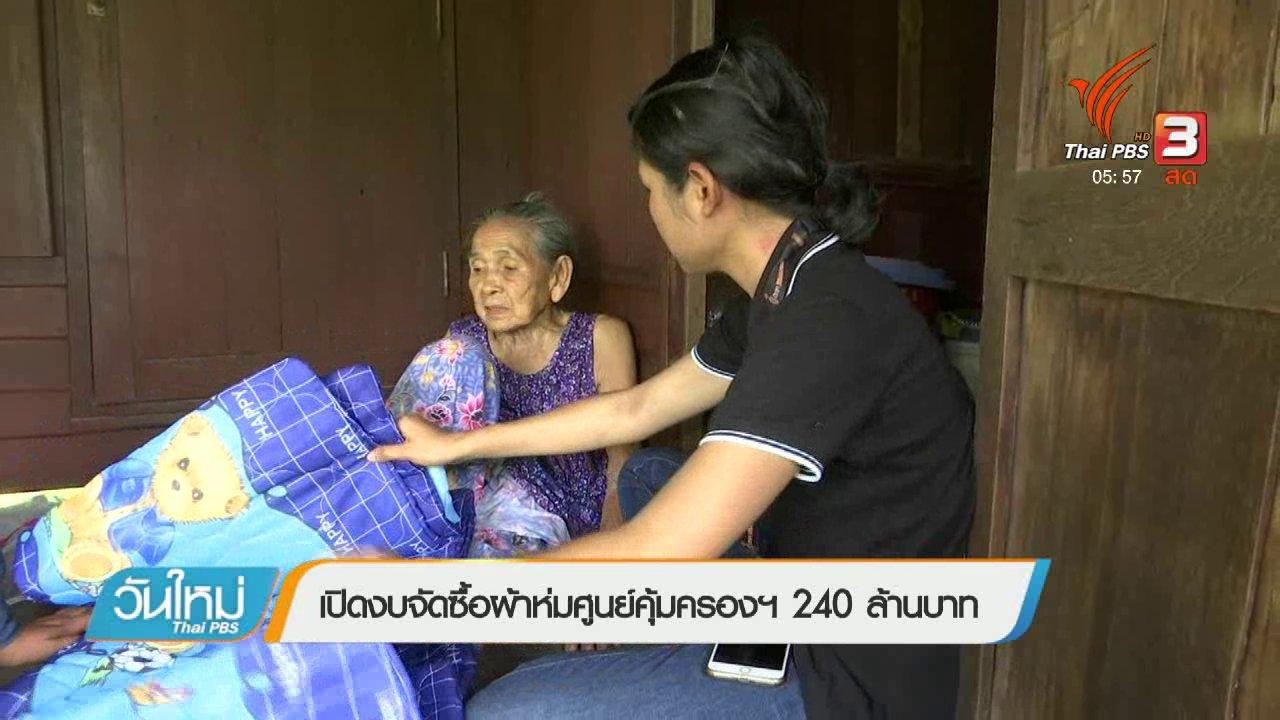 วันใหม่  ไทยพีบีเอส - เปิดงบจัดซื้อผ้าห่มศูนย์คุ้มครองฯ 240 ล้านบาท