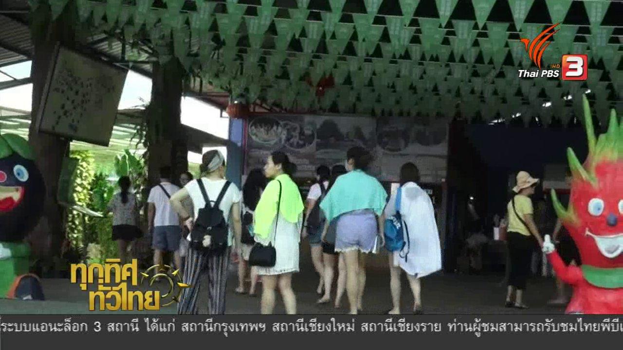 ทุกทิศทั่วไทย - ชุมชนทั่วไทย: ชาวสวนระยองจัดบุฟเฟ่ต์ผลไม้ในสวน