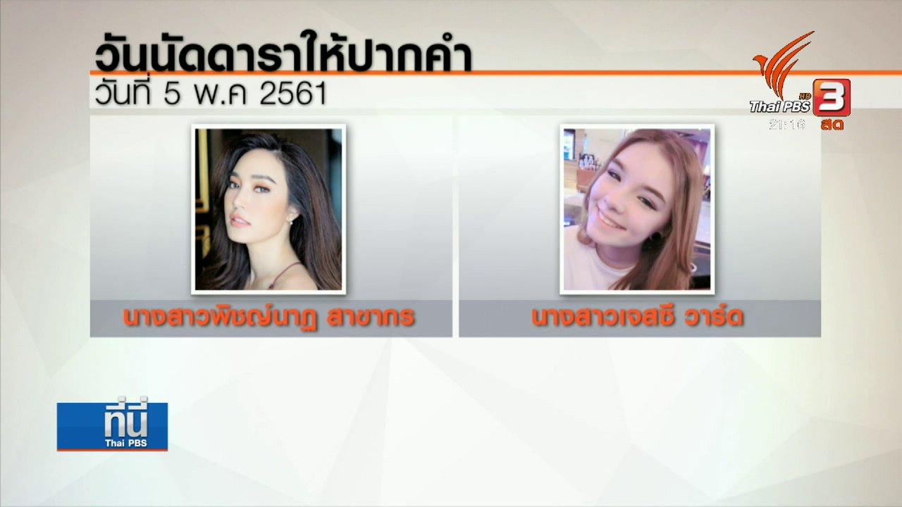 """ที่นี่ Thai PBS - หมายเรียกดารา 9 คน รีวิว """"เมจิก สกิน"""""""
