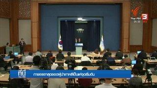 """ที่นี่ Thai PBS จับตา """"ผู้นำสองเกาหลี"""" พบกันพรุ่งนี้"""