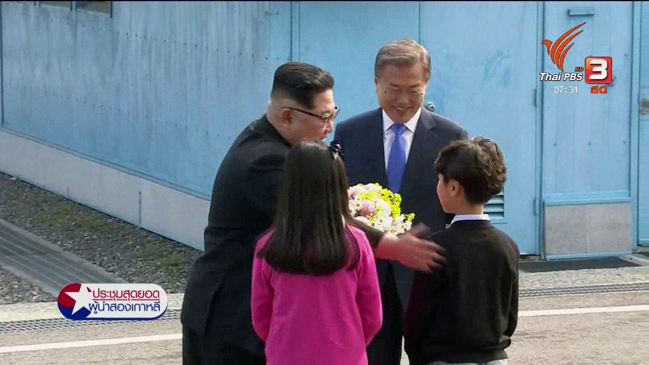 """รายการพิเศษ """"ประชุมสุดยอดผู้นำ สองเกาหลี"""""""