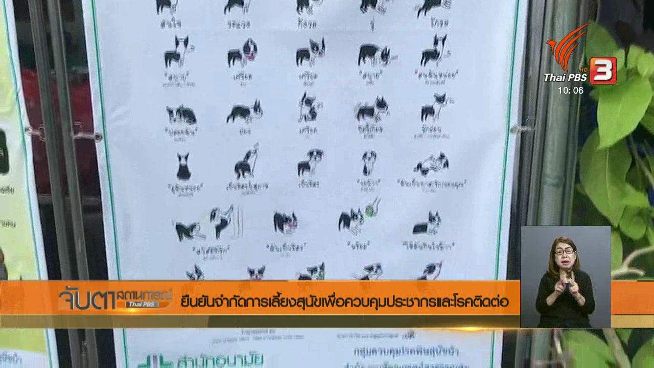 จับตาสถานการณ์ - พบ 5 ข้าราชการเกี่ยวทุจริตจัดซื้อวัคซีนพิษสุนัขบ้า