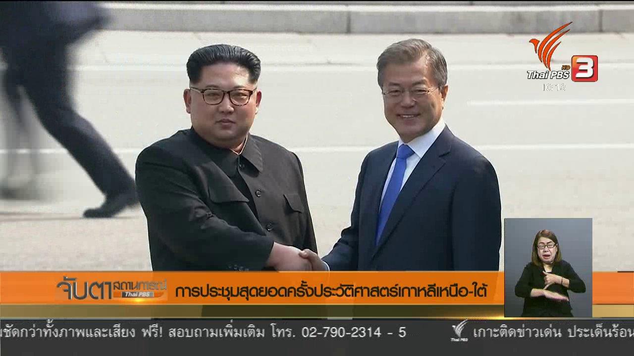 จับตาสถานการณ์ - การประชุมสุดยอดครั้งประวัติศาสตร์เกาหลีเหนือ – ใต้