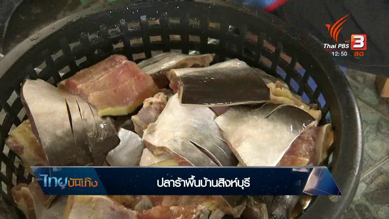 ไทยบันเทิง - อิ่มมนต์รส : ปลาร้าพื้นบ้านสิงห์บุรี