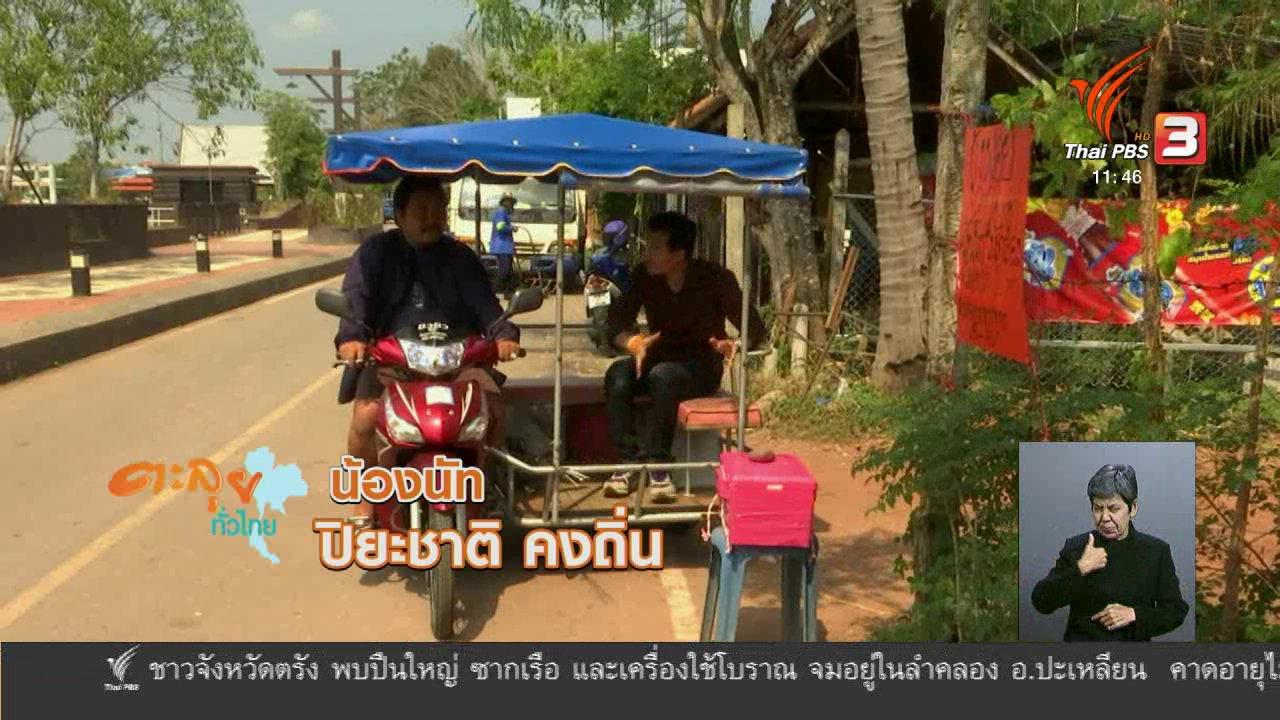 จับตาสถานการณ์ - ตะลุยทั่วไทย : กุ้งแม่น้ำแม่กลอง