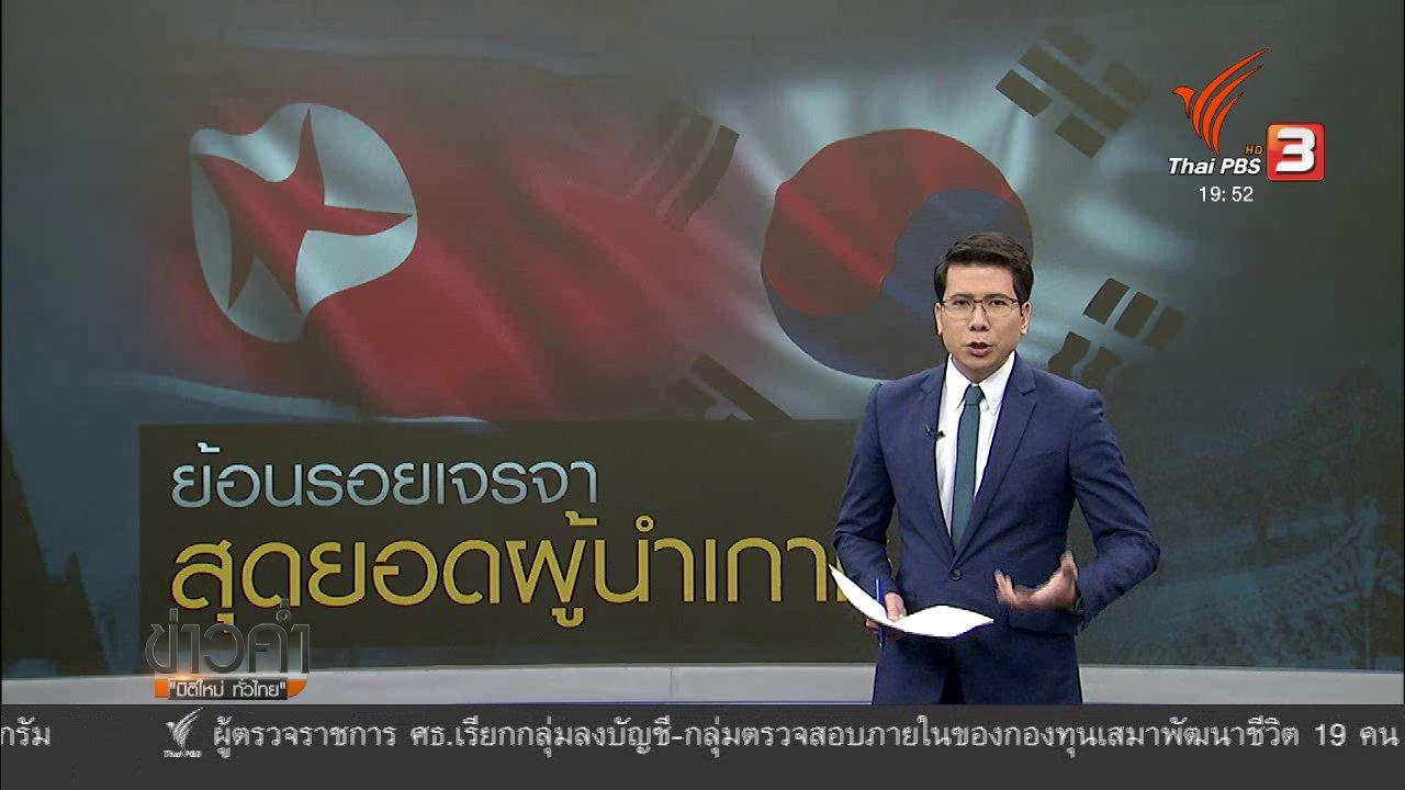 ข่าวค่ำ มิติใหม่ทั่วไทย - วิเคราะห์สถานการณ์ต่างประเทศ: ย้อนรอยเจรจาเกาหลี