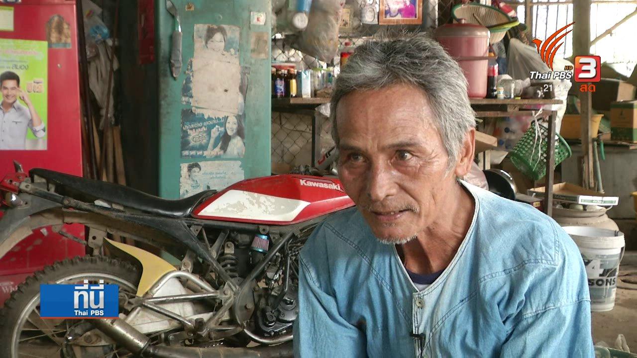 ที่นี่ Thai PBS - ติดริบบิ้นสีเขียว สัญลักษณ์ต่อต้านบ้านพักศาลฯ