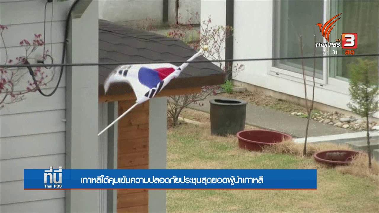 ที่นี่ Thai PBS - ผู้นำสองเกาหลีพบกันในรอบ 11 ปี