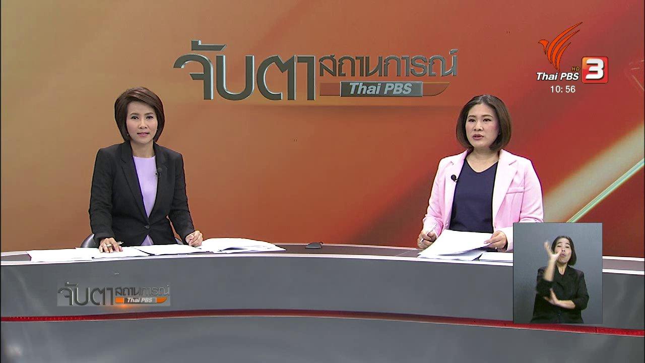 จับตาสถานการณ์ - ทวงถาม 10 ข้อเรียกร้องจากแรงงานไทย