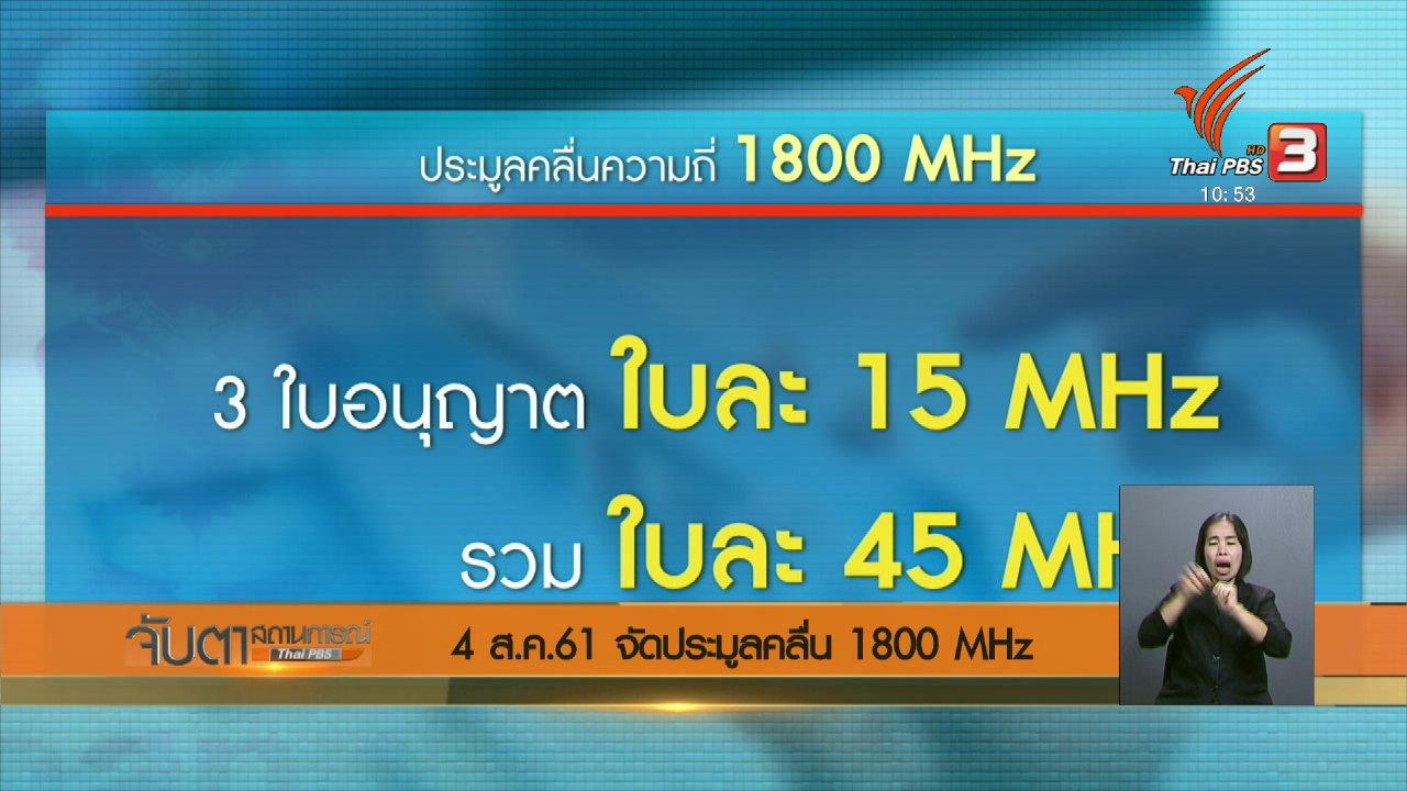 จับตาสถานการณ์ - 4 ส.ค. 61 จัดประมูลคลื่น 1800 MHz