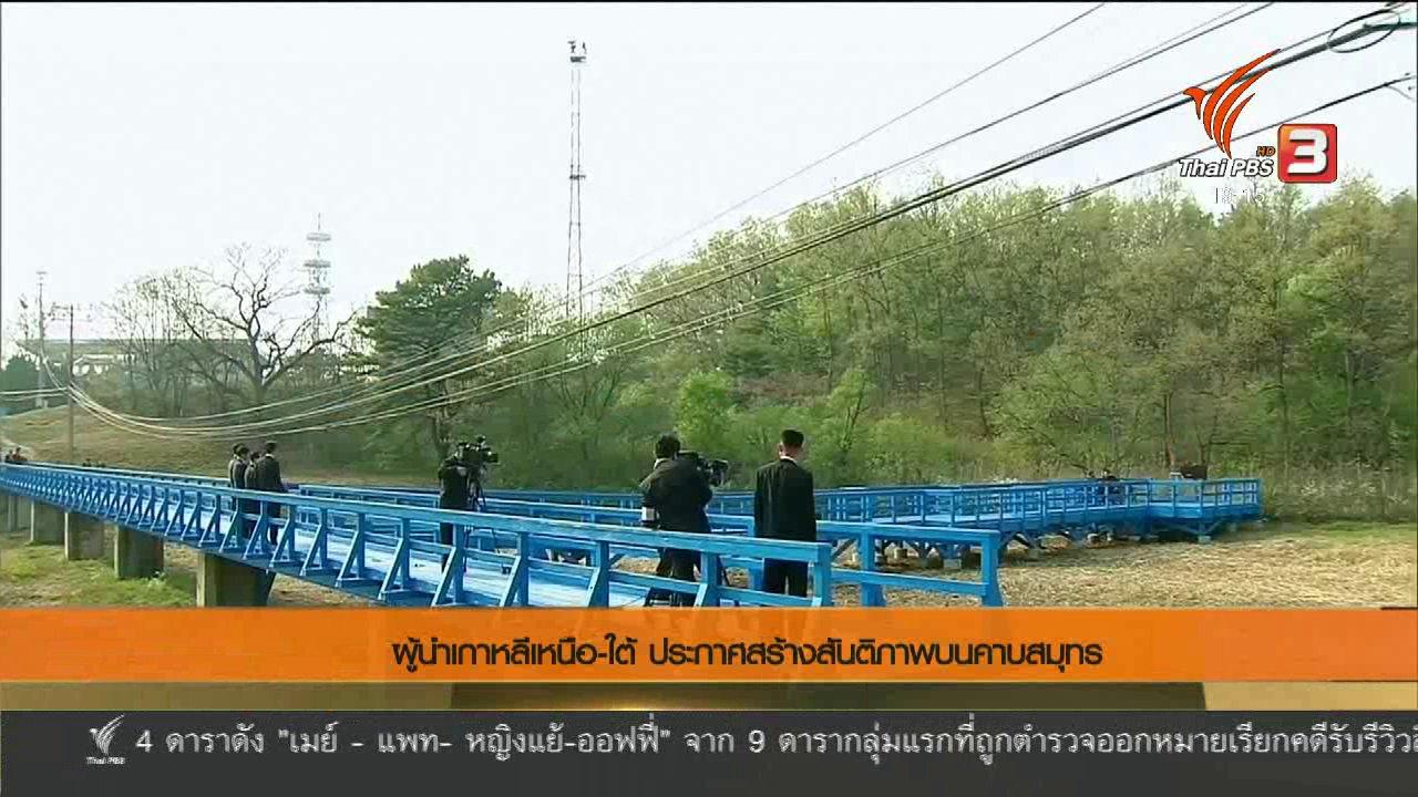 ข่าวค่ำ มิติใหม่ทั่วไทย - วิเคราะห์สถานการณ์ต่างประเทศ: ผู้นำเกาหลีเหนือ - ใต้ประกาศสร้างสันติภาพบนคาบสมุทร