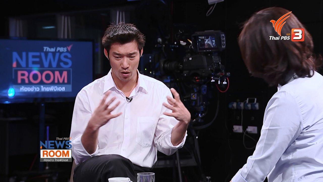 """ห้องข่าว ไทยพีบีเอส NEWSROOM - """"ธนาธร"""" กับสนามการเมืองครั้งแรกของคนรุ่นใหม่"""