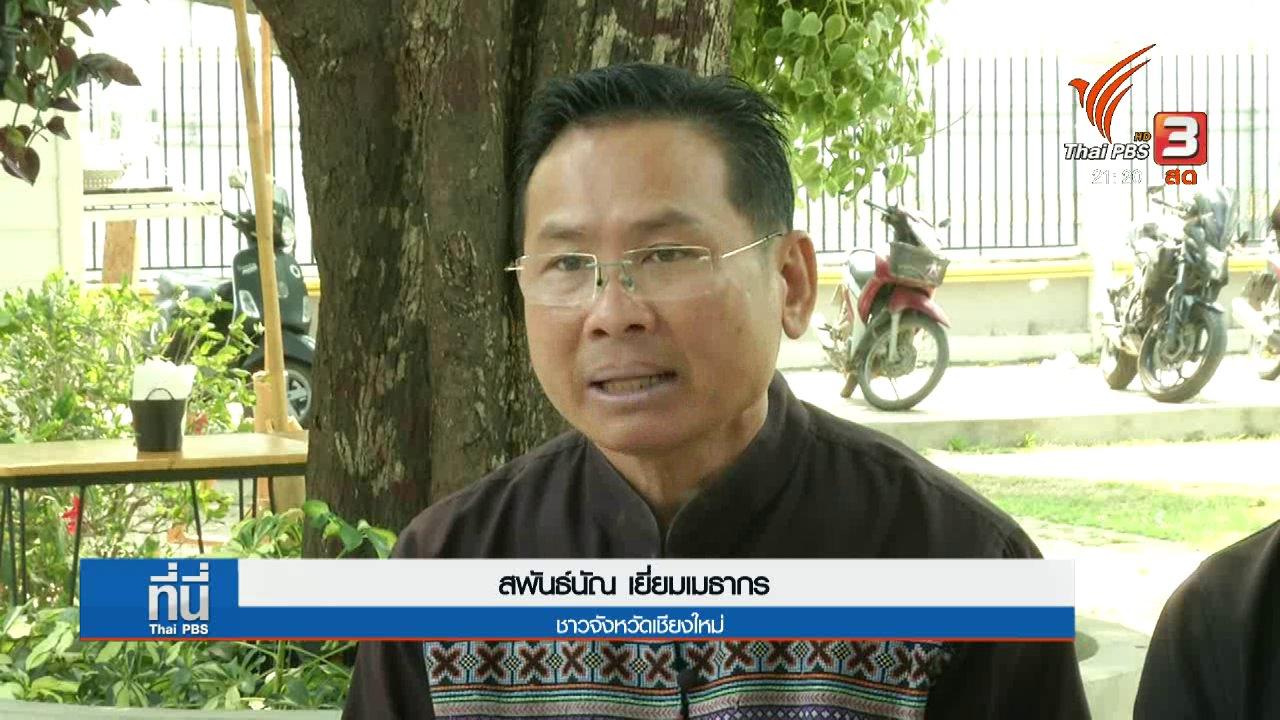 """ที่นี่ Thai PBS - กระแสสังคมกดดัน """"รื้อ"""" บ้านพักตุลาการ"""