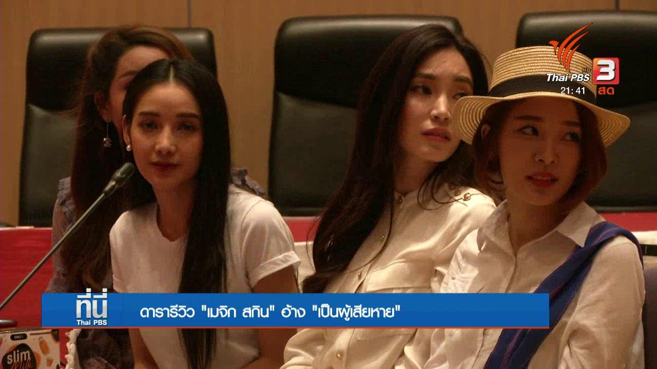 """ที่นี่ Thai PBS - ดารารีวิว """"เมจิก สกิน"""" อ้าง """"เป็นผู้เสียหาย"""""""