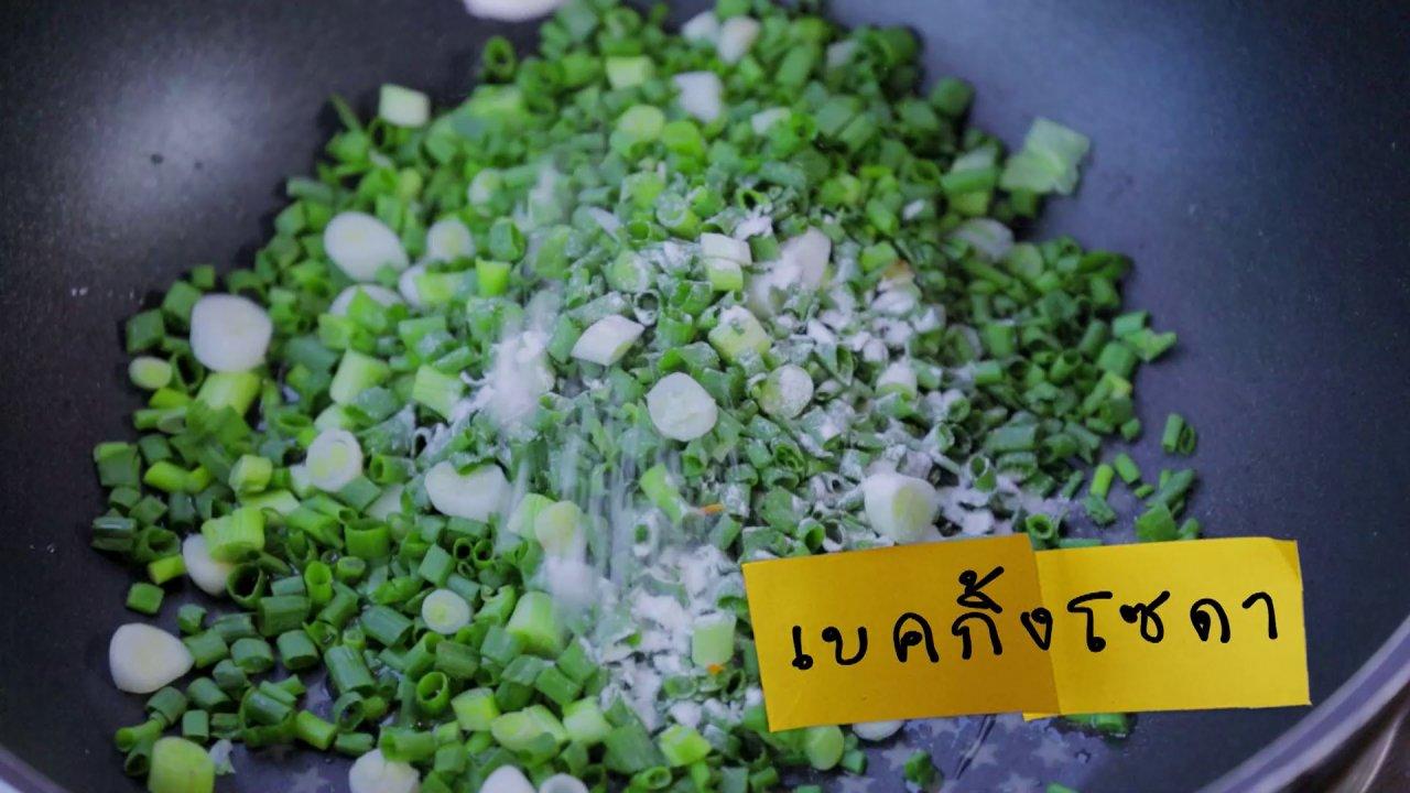 Foodwork - เมนูอาหารฟิวชัน: เปาะเปี๊ยะไส้ต้นหอม